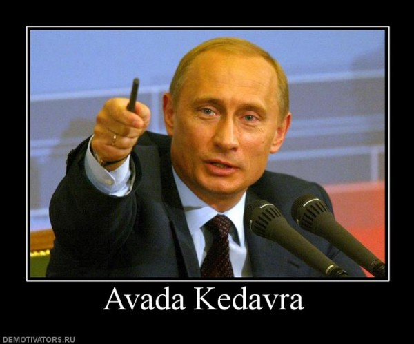 Путин-Волдеморт