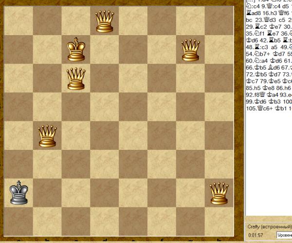 Шахматы-107