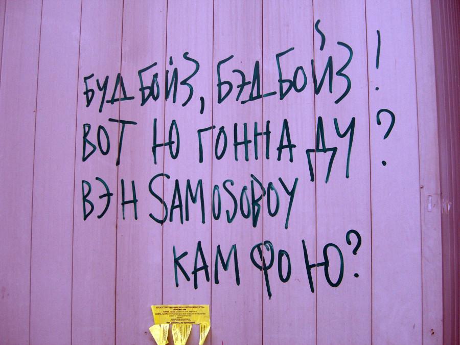 _badboys