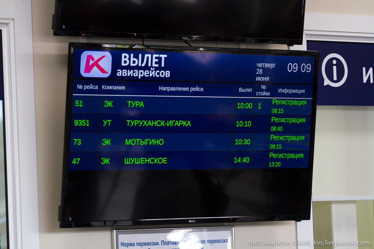 Открытие нового аэровокзала аэропорта Черемшанка