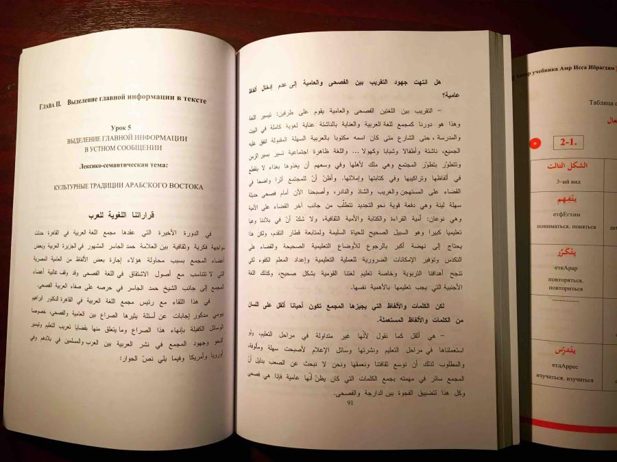 Арабский язык в школе