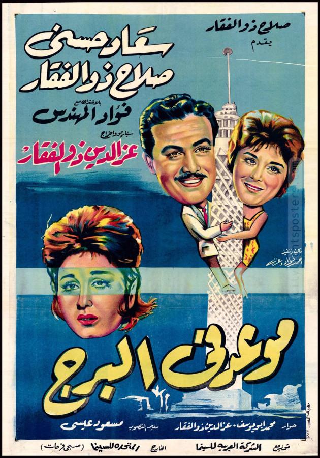 Исторические постеры египетских кинофильмов.