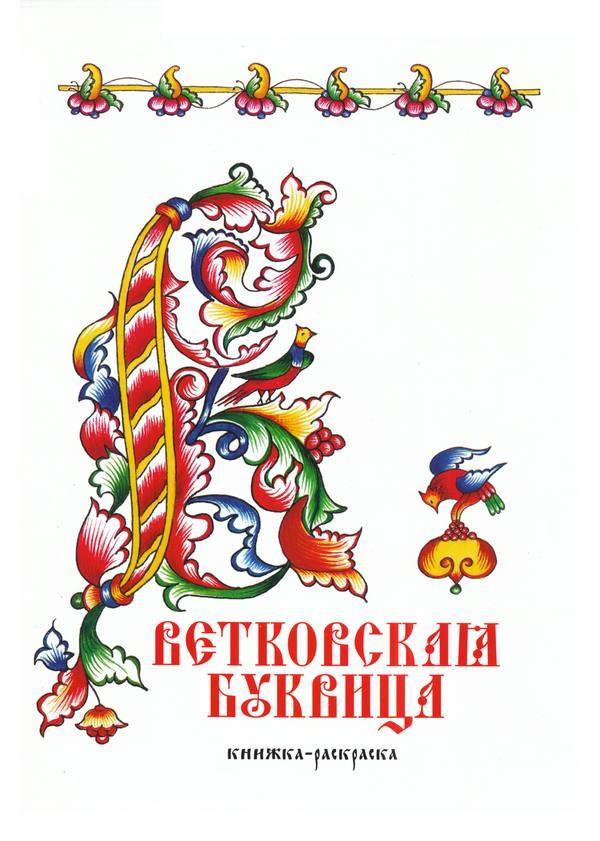 bukvica-raskraska-01-600
