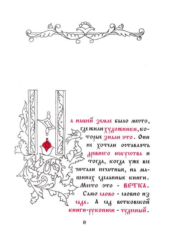 bukvica-raskraska-08-600