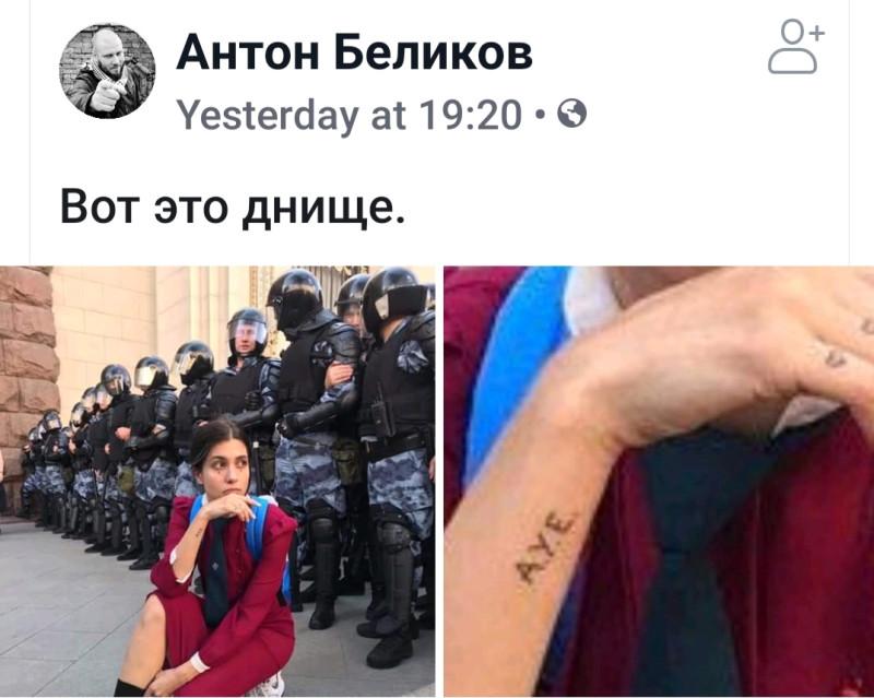 """Толокно во время московских протестов с ненавязчиво выставленной татуировкой """"А.У.Е"""". Ей сейчас уже 30 лет (1989 г.р.), но здесь она косит под """"девочку-подростка""""."""