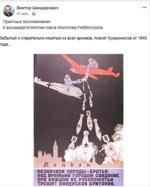 Либеральные евреи распространяют в сети вот такую советскую карикатуру, - якобы от Кукрыниксов, - на которой советская и немецкая авиация после пакта Молотова-Риббентропа совместно бомбят Лондон. Доказано, что эта карикатура является фейком, но она многое объясняет в том, почему вокруг этого пакта до сих пор бурлят такие говна.