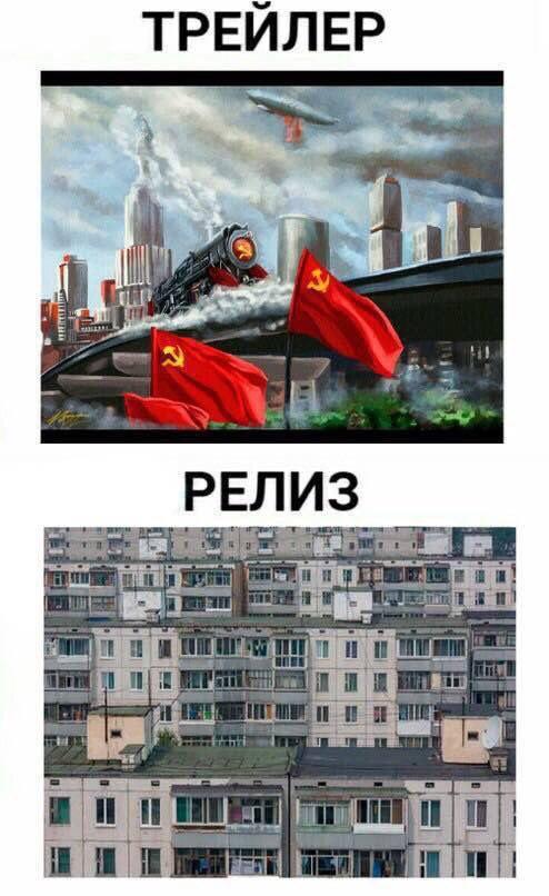 Обещания коммунистов и реальность.