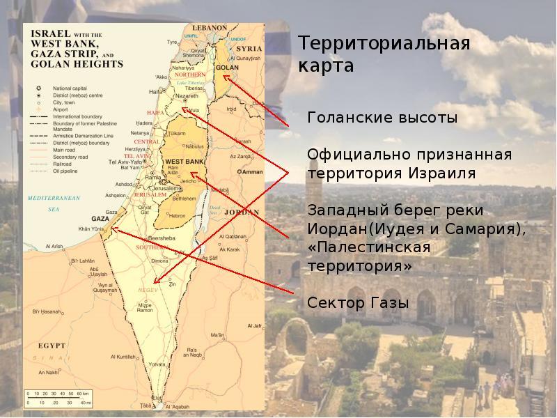 """Голанские высоты и другие """"проблемные точки"""" арабо-сраильского конфликта."""