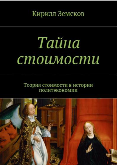 """Обложка моей книги """"Тайна стоимости"""" по теории стоимости."""