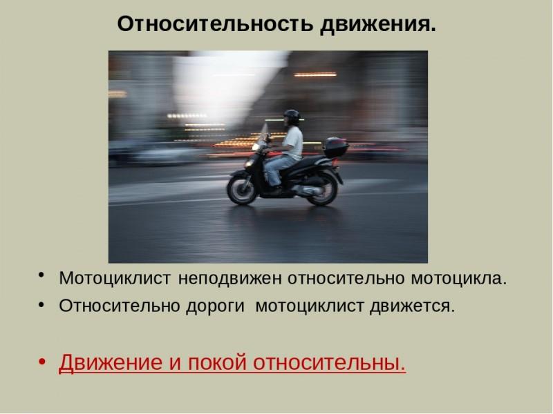 Принцип относительности движения.