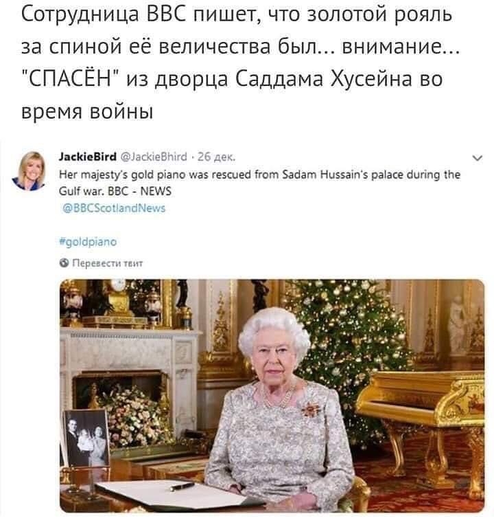 """Мерзкая мафиозная старушка-самозванка, изображающая """"королеву Англии"""", на фоне золотого рояля, вывезенного сраными бриташками - ближайшими союзниками тупых пиндосов во всех их бандитских, криминальных и военных авантюрах и преступлениях - из разграбленного ими дворца Хусейна. Сраные бриташки уверяют, что они тем самым """"спасли культурные ценности Ирака"""" (как они ранее """"спасали ценности"""" из многих других разграбленных ими стран). Впрочем, безумный рыжий ублюдок из Белого дома и вовсе сейчас угрожает Ирану тем, что тупые пиндосы уничтожат культурные ценности Персии. Они хуже Чингизхана и ИГИЛ."""