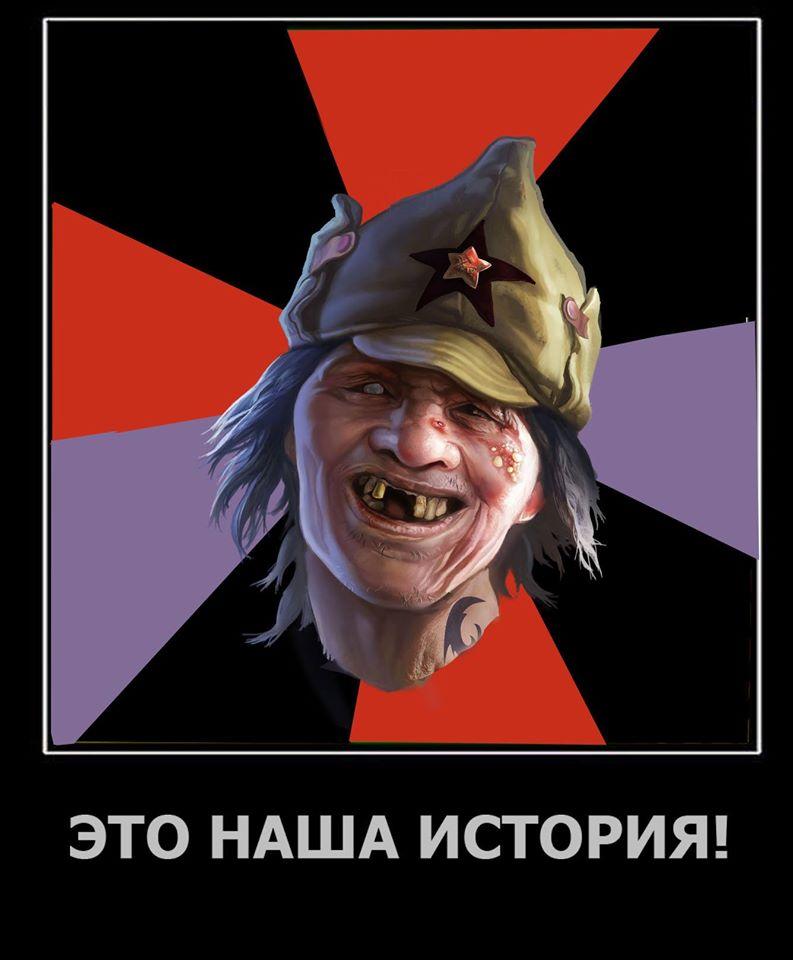 """Советские дегенераты пичкают русских своей поганой советчиной чаще всего под предлогом того, что """"Это же наша история!"""" Это ВАША история, советские, ваша. А для русских - это история бесконечных страданий, миллионов смертей, унижений, рабства, горя и нищеты."""