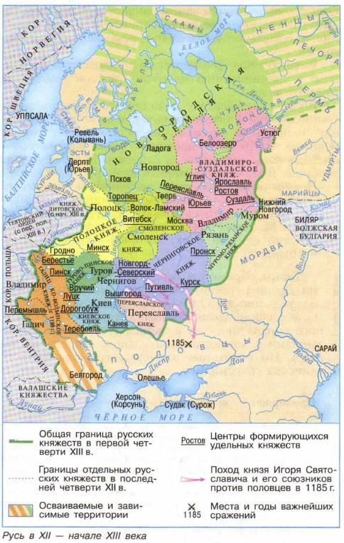 Русь в 12 - начале 13 века. Владимиро-Суздальская Русь не была самой крупной по территории (владения Новгорода были намного больше), она не отличалась хорошими почвами и климатом - тем не менее, уже в 12 веке Северо-Восточная Русь приобрела огромное могущество. В чем же состоял секрет этого могущества Владимиро-Суздальских князей?