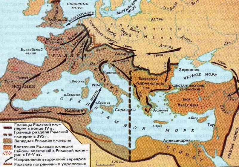 Западная и Восточная Римская Империя в конце 4 века.