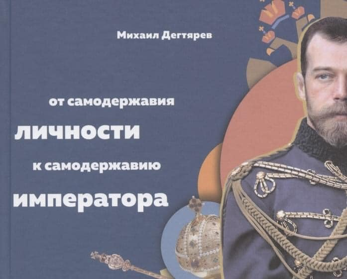 Обложка книги Дегтярева.