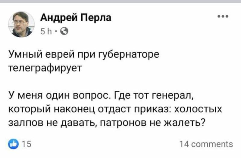 """""""Умный еврей"""" Перла требует крови и расстрелов."""