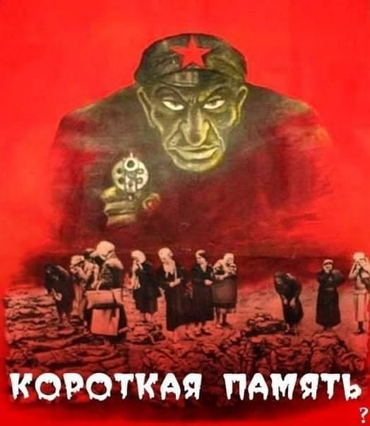 """Чекистско-большевицкое """"государство"""". Увидел сегодня вот такую картинку,  очень хорошо  иллюстрирует, что такое для России и русских Путин и путинский режим."""