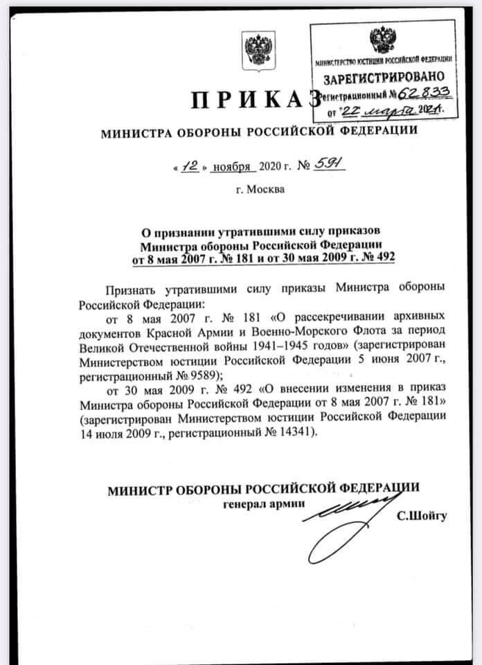 Приказ тувинского шамана Шойгу о засекречивании всех советских архивов периода ВОВы.