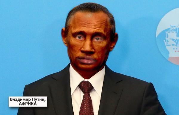 Если обмазать Путина (со всеми его гебистами и прочим окружением) гуталином и немного подкачать ему губы (чтобы их было легче закатывать), то из него получится отличный диктатор какой-нибудь африканской страны. И по уровню интеллекта  и культуры, и по методам правления. Но в том-то и весь ужас, что этот советский ублюдок пытается править не африканской страной, а Россией!