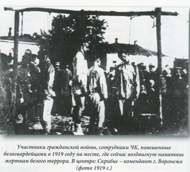 """""""А нас-то за шо?!!"""" Большевички и чекисты, вздернутые на виселице Русской добровольческой армией во время гражданской войны."""