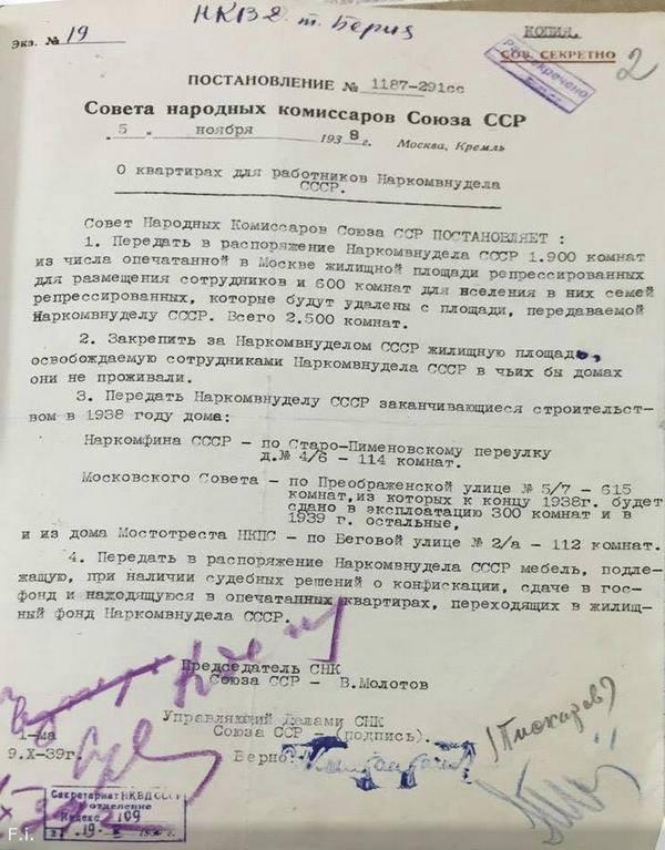 Постановление большевицкого режима о передаче жилплощади расстрелянных людей своим поганым гебистам.