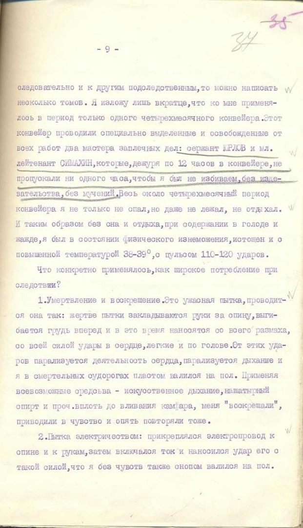 Показания славного гебиста Якова Нелиппа о пытках, которым его подвергли другие славные гебисты.