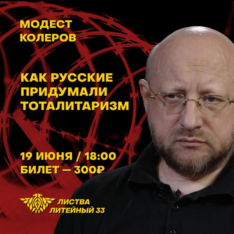 """Московский жидок едет в Питер, чтобы рассказать русским о том, как они """"придумали тоталитаризм"""". Очередной жидокомиссар будет в очередной раз трахать русским людям мозги."""