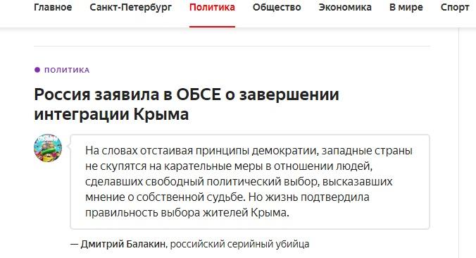 "Заголовок в ленте новостей ""Яндекса""."