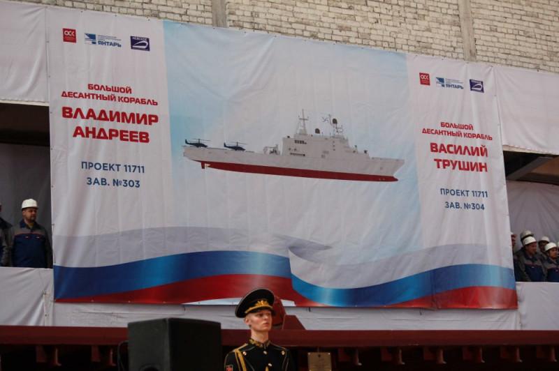 Общий облик кораблей «Владимир Андреев» и «Василий Трушин» на стенде во время официальной церемонии закладки кораблей 23 апреля в Калининграде.