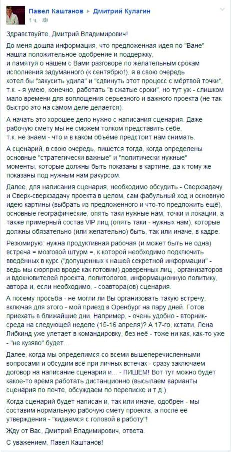 Каштанов