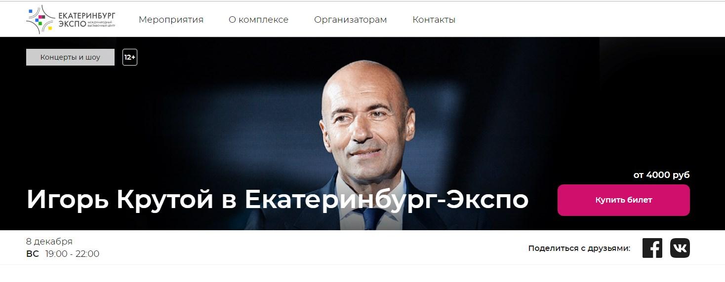 Насколько Игорь Крутой - крутой?