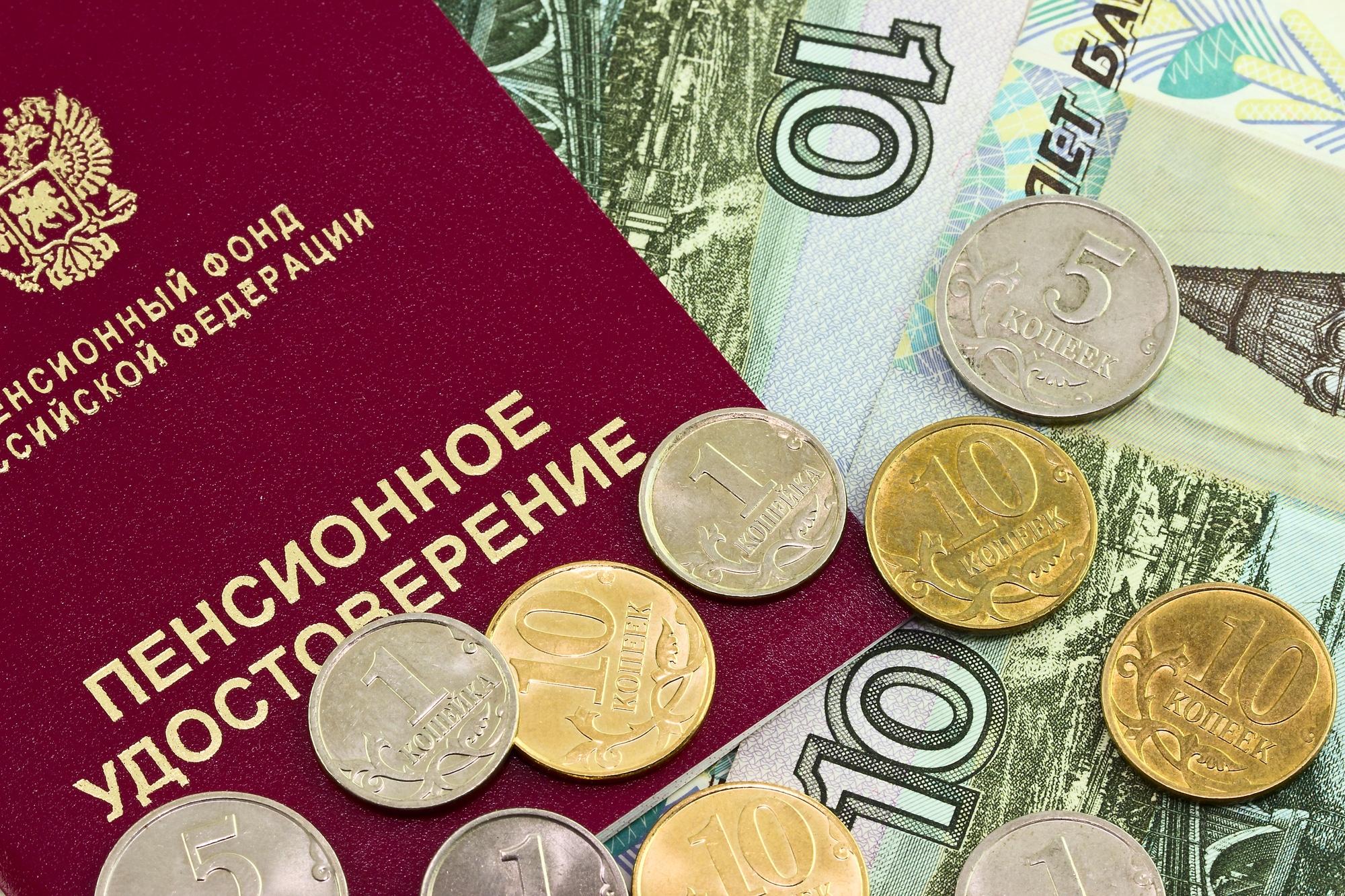 К пенсии дали прибавку 1 рубль 10 копеек