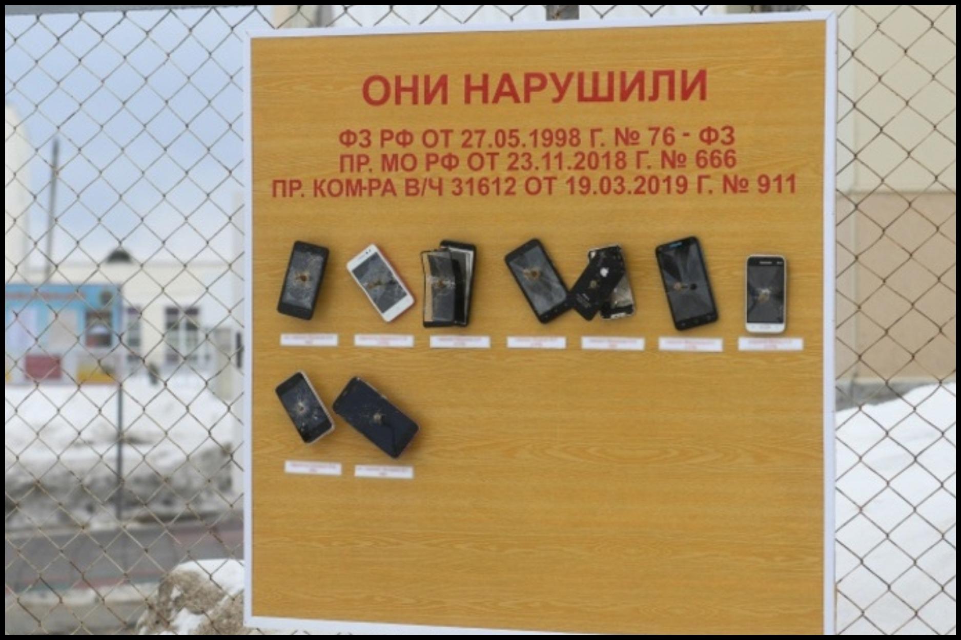 Наказание солдат за использование телефона в военной части