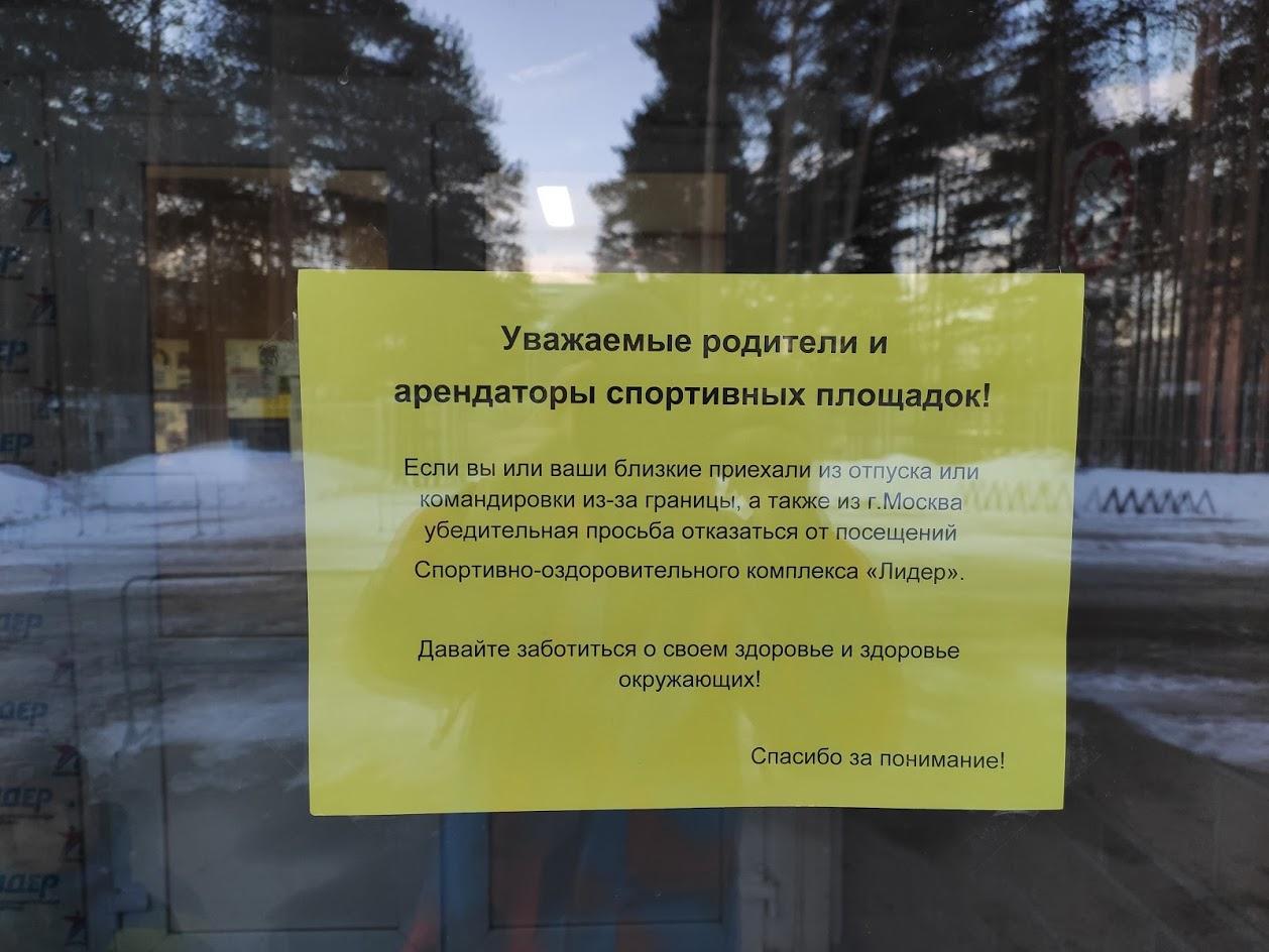 Объявление: Если вы прилетели из Москвы, то сидите лучше дома