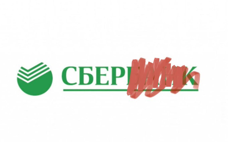 Сбербанк поменяет логотип и станет просто Сбером
