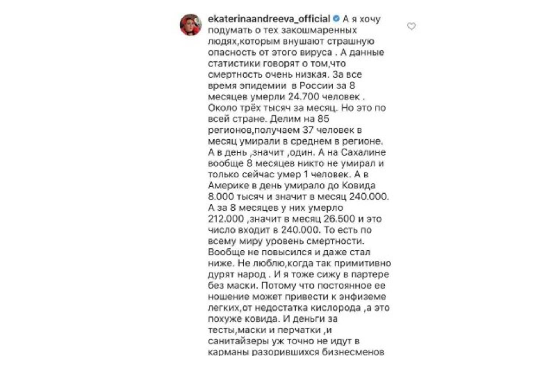 Ведущая Екатерина Андреева немного опростоволосилась