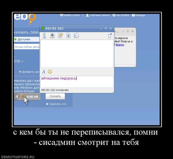 836955_s-kem-byi-tyi-ne-perepisyivalsya-pomni-sisadmin-smotrit-na-tebya