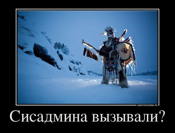 94953056_sisadmina-vyizyivali