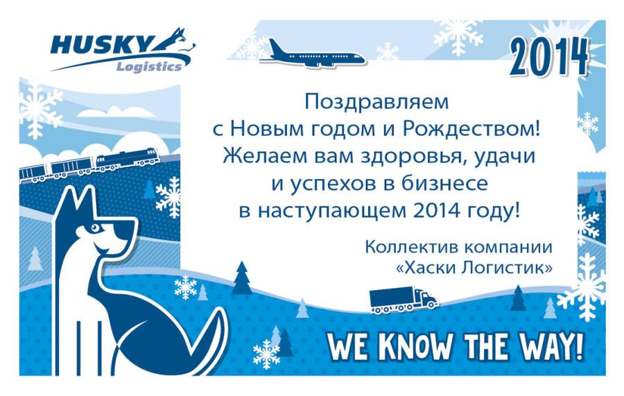 Husky_Logistics_2014_Card-01
