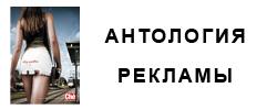 Антология рекламы. Блог Губина Кирилла