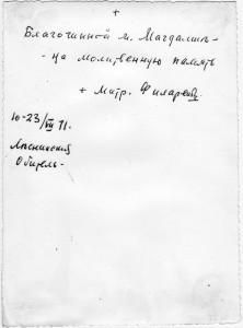 Митр.Фил.мат.Маг-2