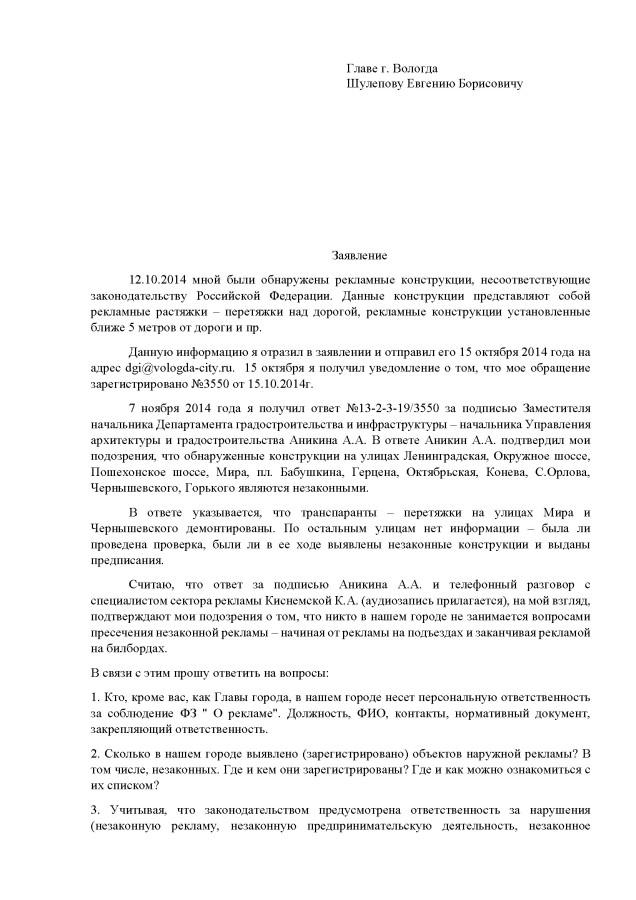 Заявление по рекламе ноябрь 2014_Страница_1