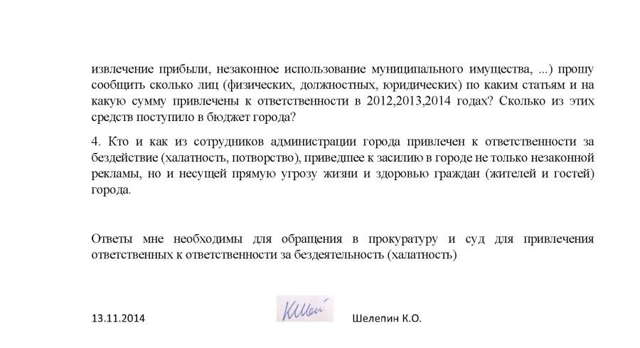 Заявление по рекламе ноябрь 2014_Страница_2