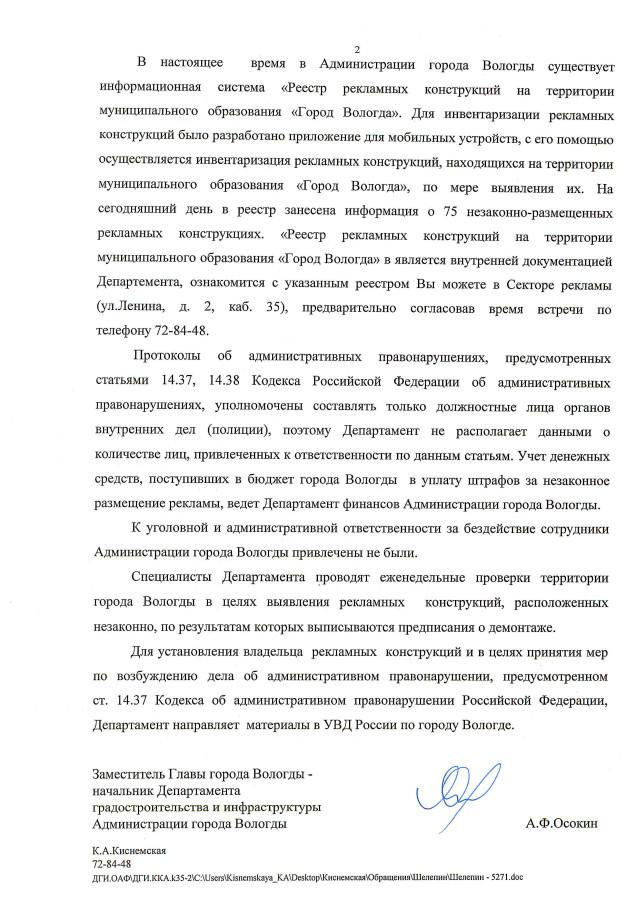 ответ от Шулепова_Страница_2