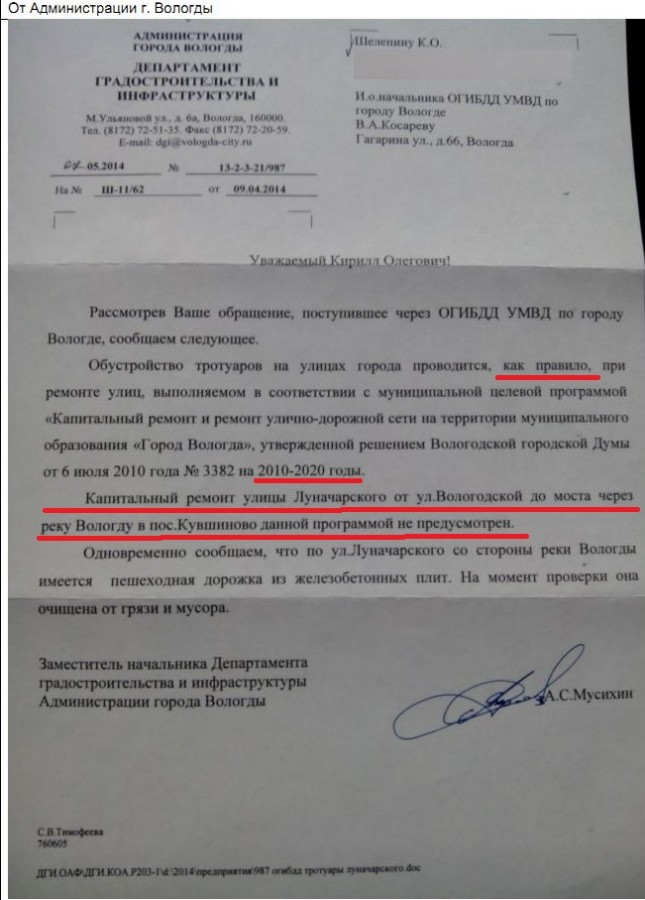 112 Заявление в Прокуратуру по Луначарского_Page6