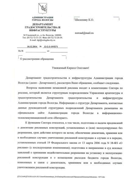ответ от Шулепова_Страница_1