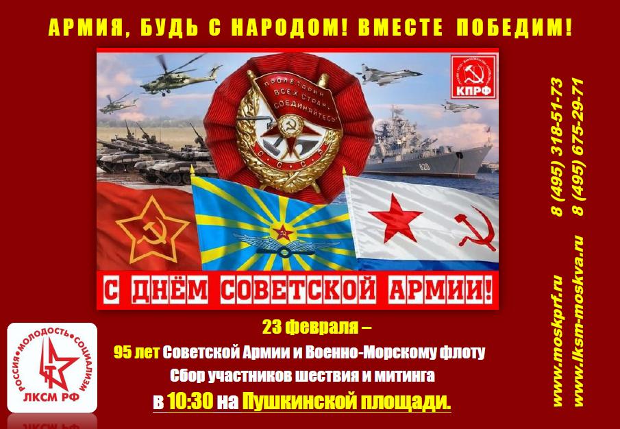поздравление ко дню советской армии и военно морского флота