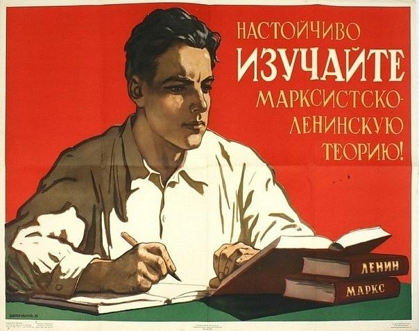 Картинки по запросу учиться коммунизму картинки