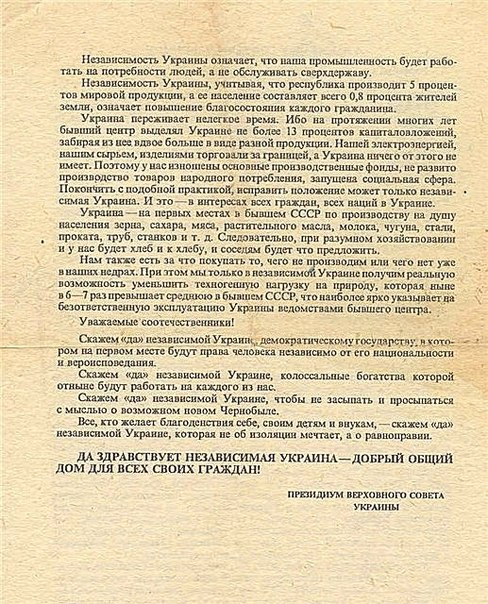 Украина 3