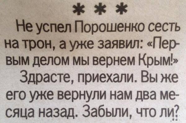 крым2